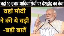 Jharkhand Election: Khunti में PM Modi ने की जनसभा, पीएम मोदी ने चला Kashmir कार्ड |वनइंडिया हिंदी