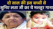 Ranu Mondal के बाद Lata Mangeshkar का गाना गाती 2 साल की बच्ची का वीडियो वायरल | वनइंडिया हिंदी