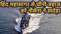 Indian Navy ने भारतीय समुद्री सीमा में घुसे Chinese Ship को खदेड़ा | वनइंडिया हिंदी