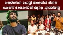 Shane Nigam Issue : New Updates| Oneindia Malayalam