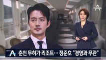 """춘천 무허가 리조트 의혹…정준호 """"경영과 무관"""""""
