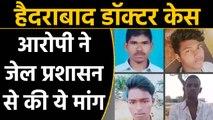 Hyderabad Doctor case, चार में से एक आरोपी ने जेल प्रशासन से की ये मांग | वनइंडिया हिन्दी
