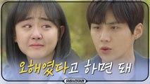 [15화 예고] 동생의 외면이 두려운 문근영 울린 김선호의 따뜻한 위로 ′오해였다고 하면 돼′