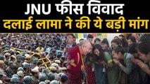 JNU Fee hike: Dalai Lama ने Modi Government के सामने रखी ये बड़ी मांग | वनइंडिया हिन्दी