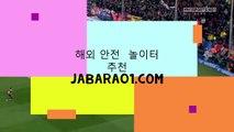 해외안전놀이터추천 jabara01.com 놀ㅇ ㅣ터 추천..해외안전놀이터추천 jabara01.com 놀ㅇ ㅣ터 추천
