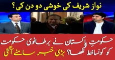 Government of Pakistan informs UK of Nawaz Sharif