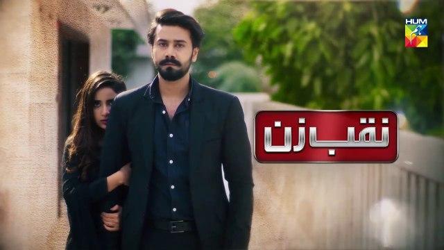Naqab Zun Episode 33 HUM TV Drama 3 December 2019