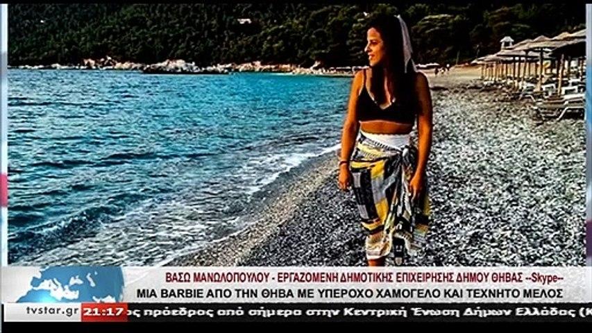 Β. Μανοπούλου από Θήβα για παγκόσμια ημέρα ατόμων με αναπηρία