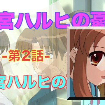 The Melancholy of Haruhi Suzumiya 涼宮ハルヒの憂鬱 第2話/涼宮ハルヒの憂鬱II HD