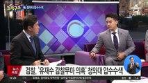 검찰, '유재수 감찰무마 의혹' 청와대 압수수색