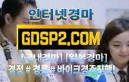 실시간경마사이트 ㅰ GDSP2 ,C0m Ξ