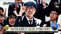 """[핫플]'수능 만점' 송영준 군 """"고교 3년, 이 악물고 보냈다"""""""