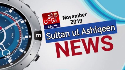 Latest News Today | Sultan ul Ashiqeen News November 2019 | News Headlines
