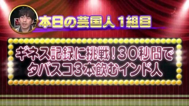 アメージパング!芸国人たちのショータイム! - 19.12.03