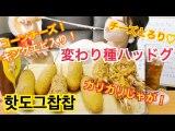 【Korea】Cool, crunchy hotdogs! Jumbo shrimp hotdog, jumbo cheese♡(Hotdogs chop chop)