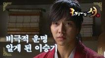 [구가의 서] Gu Family Book 수지와 자신이 얽힌 운명에 대해 알게 된 이승기