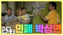 시트콤 [세 친구] Three Friends 사랑꾼 박상면 ▶ 웅인 집에 여친까지 데리고와서 얹혀사는 클라쓰!!