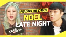 [Pops in Seoul] Reading the Lyrics! Noel(노을)'s Late Night(늦은 밤 너의 집 앞 골목길에서)