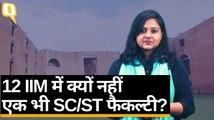 IIM और IIT में SC/ST फैक्ल्टी मेंबर इतने कम क्यों हैं? | Quint Hindi