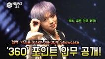'컴백' 박지훈(PARK JI HOON), '360' 포인트 안무 공개! '섹시 큐트' 댄스에 다 있다.