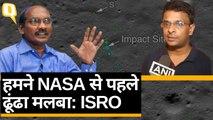 Chandrayaan-2: हमने NASA से पहले ढूंढा Vikram Lander का मलबा- ISRO Chief K Sivan   Quint Hindi