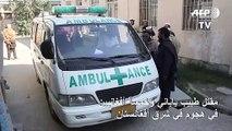 مقتل طبيب ياباني وخمسة أفغانيين في هجوم في شرق أفغانستان