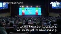 روحاني: إيران لا تزال مستعدة للتفاوض مع الولايات المتحدة إذا رفعت العقوبات عنها