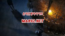 온라인경마사이트 MA%892.NET 사설경마사이트 온라인경마 경마사이트
