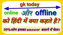 online and offline ko hindi me kya kahte hai। Gktoday। Gk questions and answers। Gk in Hindi। Top gk। Daily gk। Current affairs today। Current affairs। Current affairs questions and answers । General knowledge। General knowledge questions and answers। SSC