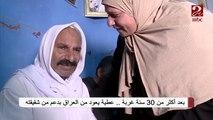 بعد أكثر من 30 سنة غياب ... عطية يعود من العراق بدعم من شقيقته