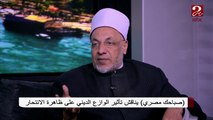 شاهد ماذا قال الشيخ الدكتور سعيد عامر عن الانتحار