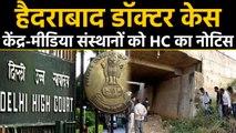 Hyderabad doctor case: पीड़िता की पहचान बताने पर Center-Media को Delhi HC का Notice । वनइंडिया हिंदी