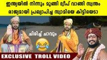 സ്വന്തമായി ദ്വീപ് ഉണ്ടാക്കിയ സ്വാമി നിത്യാനന്ദ | Oneindia Malayalam