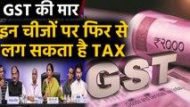 GST की मार, इन चीजों पर फिर से लग सकता है Tax   वनइंडिया हिन्दी