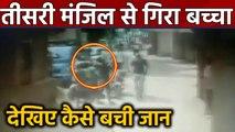 Daman and Diu : तीसरी मंजिल से गिरा बच्चा, नीचे खड़े लोगों ने किया कैच । वनइंडिया हिंदी