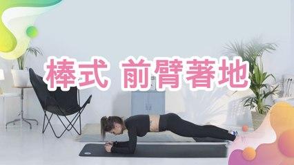 棒式(前臂著地) - 健康 幸福 樂活