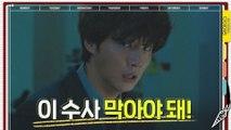 [6화예고] 윤시윤, 자신을 쫓는 정인선 수사 막으려 안간힘?