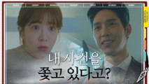 [6화예고] 윤시윤x정인선을 조여오기 시작하는 박성훈!