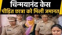 Chinmayananda Case: पीड़ित छात्रा को Ransom case में मिली Bail । वनइंडिया हिंदी