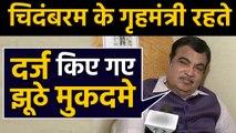 Chidambaram को ज़मानत मिलने के बाद क्या बोले Nitin Gadkari ? | वनइंडिया हिन्दी
