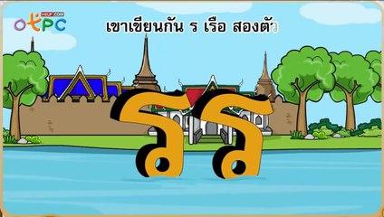 สื่อการเรียนการสอน เพลงสอนเด็กๆ เรื่อง รร (ร หัน) ป.3 ภาษาไทย