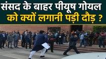 Piyush Goyal दौड़ते हुए पहुंचे Parliament, लोगों ने पूछा- ट्रेन छूट गई क्या ? | वनइंडिया हिंदी