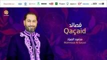 Mahmood Al Sayad - Mowal ya nadama (9) | موال ياندام | من أجمل أناشيد | محمود الصياد