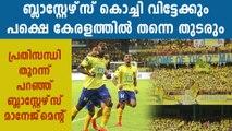 Kerala Blasters set to shift home ground from kochi | Oneindia Malayalam