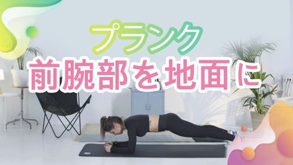 プランク(前腕部を地面に) -  Minna Kenko