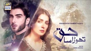 Thora_Sa_Haq_- Episode_7 - ARY Digital_Drama_