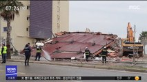 [이 시각 세계] 알바니아 지진 피해 건물 폭파·철거