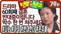 [보고 또 보고] 79회 - 일일극 사상 최고의 시청률 57.3% 드라마의 전설!
