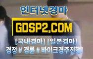 실시간경마사이트 ㅰ GDSP2 . 컴 Ξ