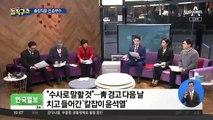 """靑 직접 겨눈 윤석열…검찰 """"직 걸겠다는 의미"""""""